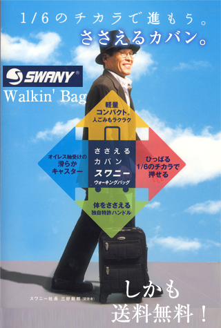 SWANY Walkin's Bag